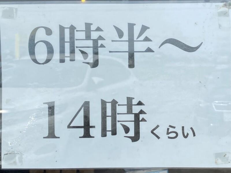 麺絆英 めんばんひで 山形県鶴岡市文下 営業時間 営業案内