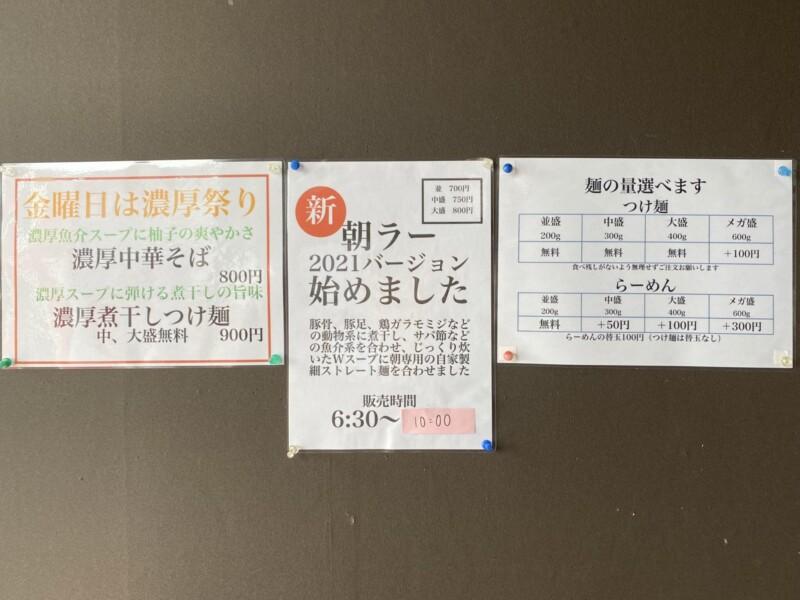 麺絆英 めんばんひで 山形県鶴岡市文下 メニュー