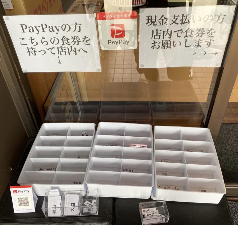 麺絆英 めんばんひで 山形県鶴岡市文下 PayPay