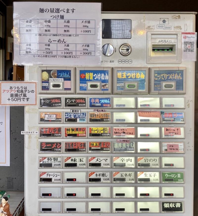 麺絆英 めんばんひで 山形県鶴岡市文下 券売機 メニュー