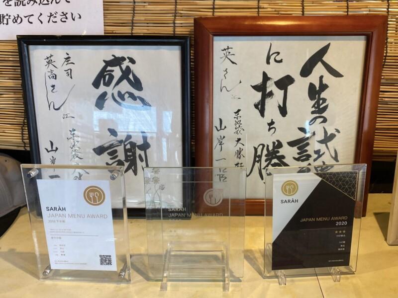 麺絆英 めんばんひで 山形県鶴岡市文下 店内