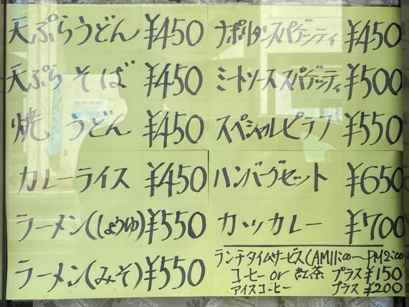 軽食・喫茶・銘菓舗 中村屋 秋田県秋田市中通 メニュー