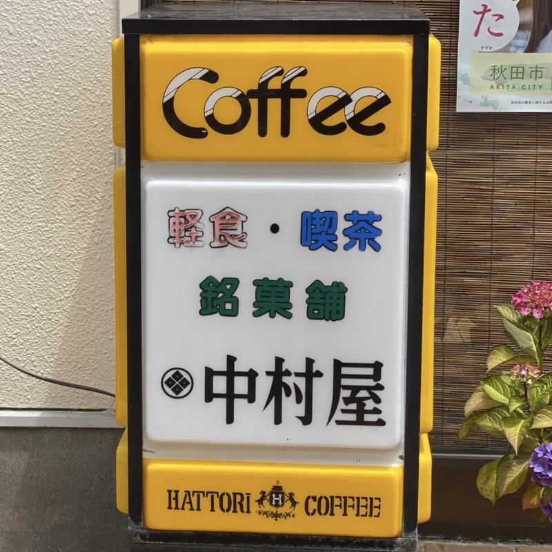 軽食・喫茶・銘菓舗 中村屋 秋田県秋田市中通 看板