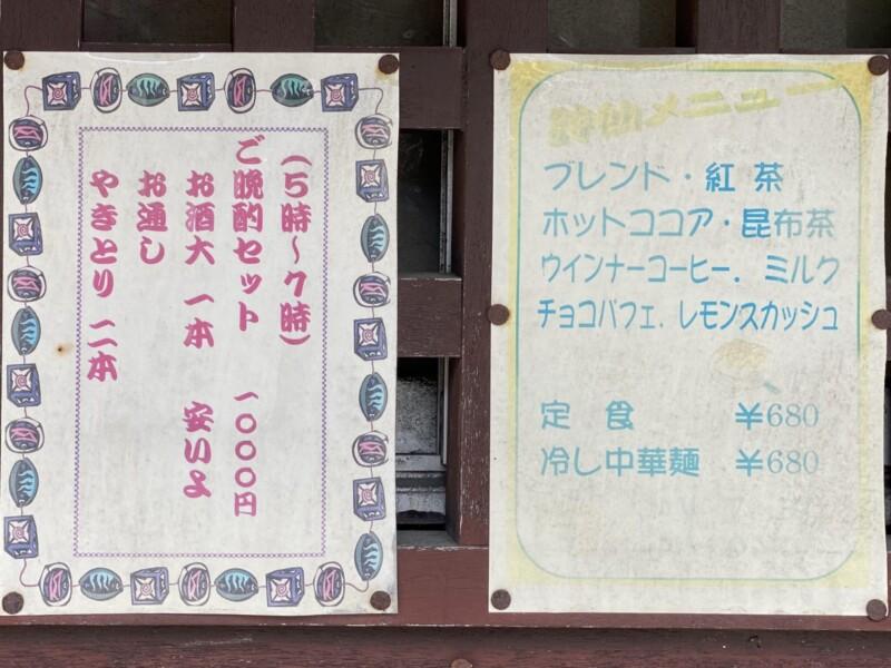 喫茶 詩仙 スナック 炭火焼やきとり 秋田県秋田市中通 メニュー