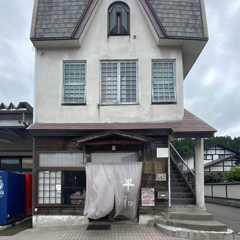 食堂平和 平和食堂 秋田県鹿角市花輪 外観