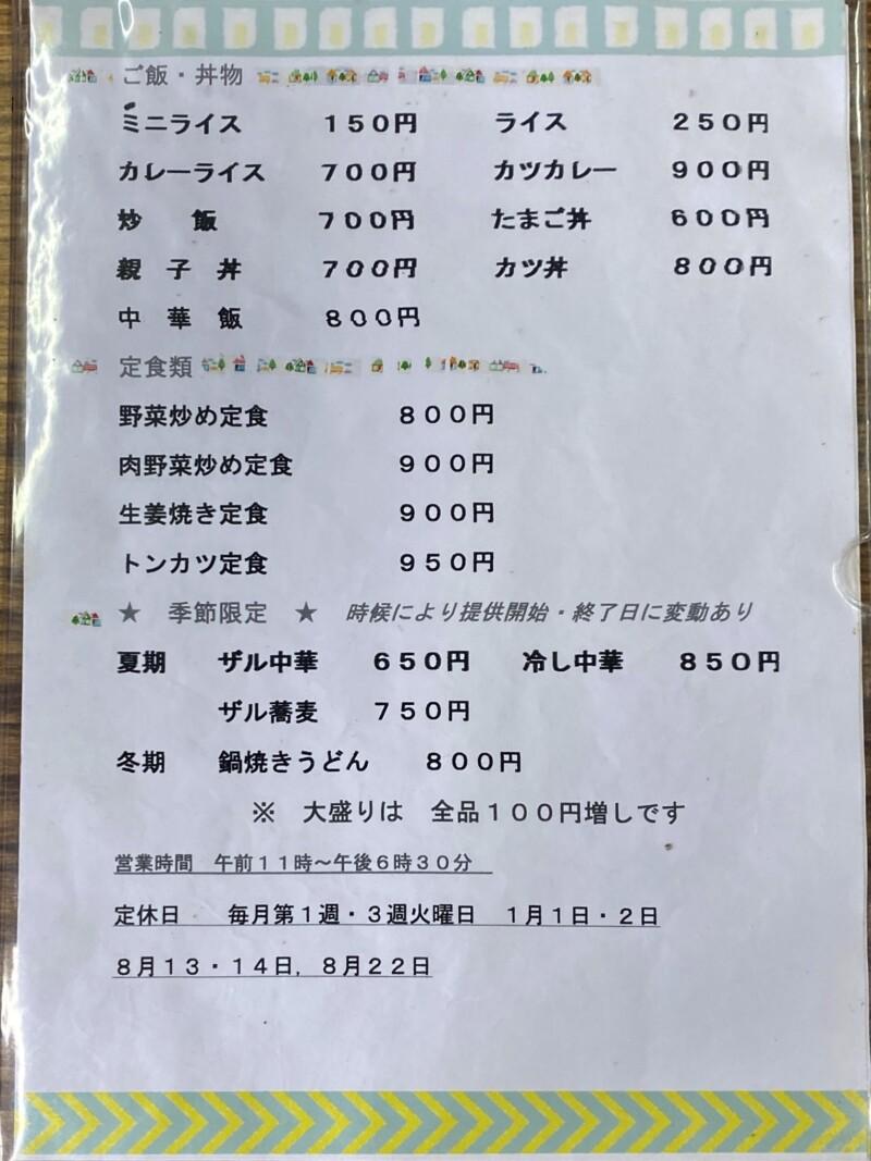 食堂平和 平和食堂 秋田県鹿角市花輪 メニュー 営業時間 営業案内 定休日