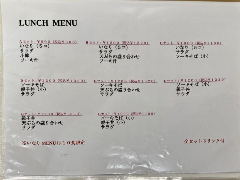 創作料理 和みどころ鈴 なごみどころすず 秋田県大仙市大花町 メニュー