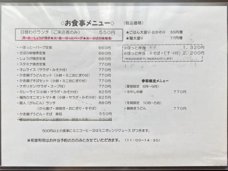 癒しの駅 ほっと 秋田県南秋田郡八郎潟町 メニュー