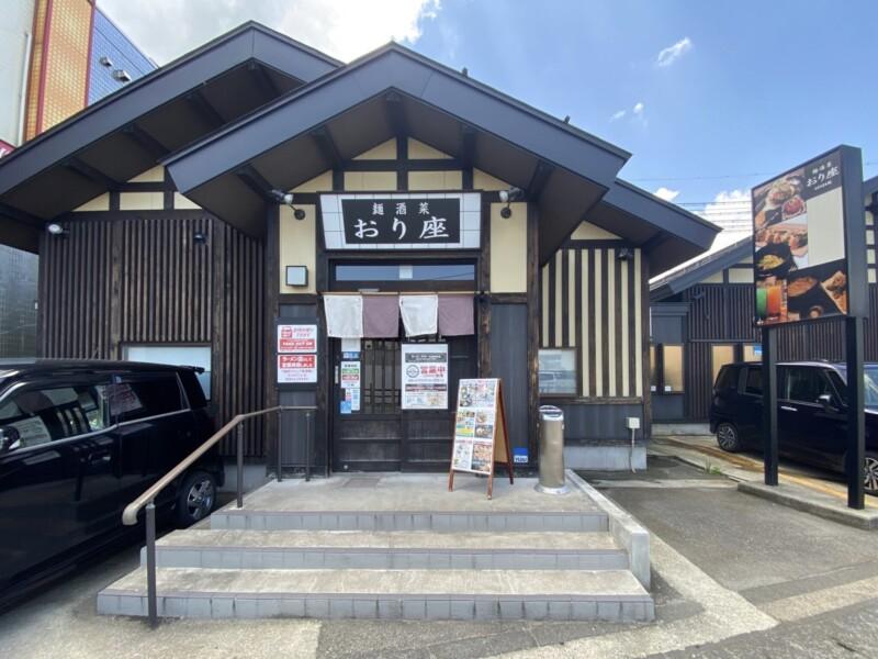 ラーメンオクト 大曲駅前店 麺酒菜 おり座 秋田県大仙市大曲 外観