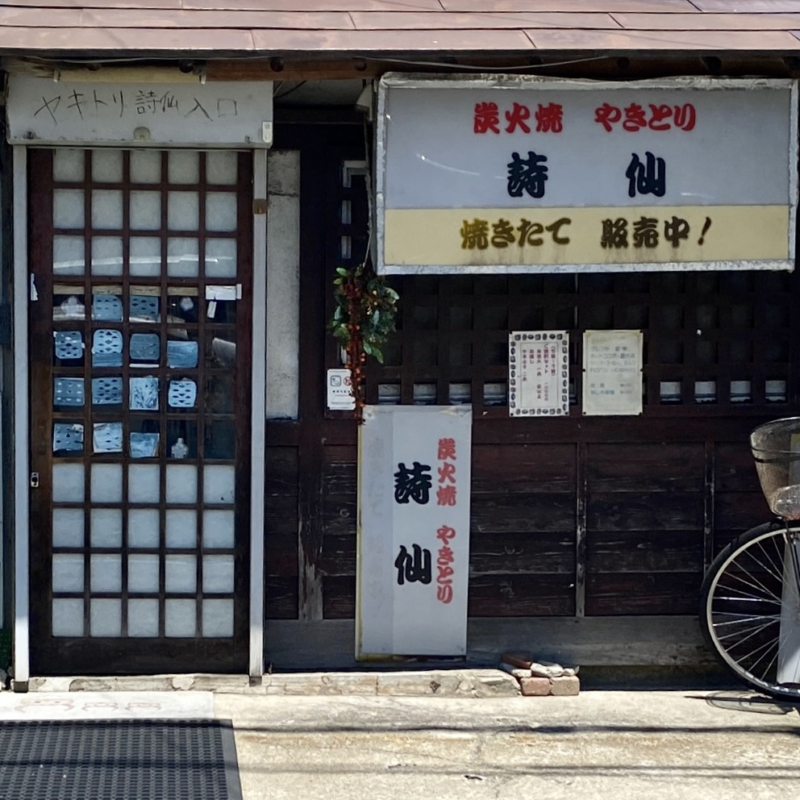 喫茶 詩仙 スナック 炭火焼やきとり 秋田県秋田市中通 外観