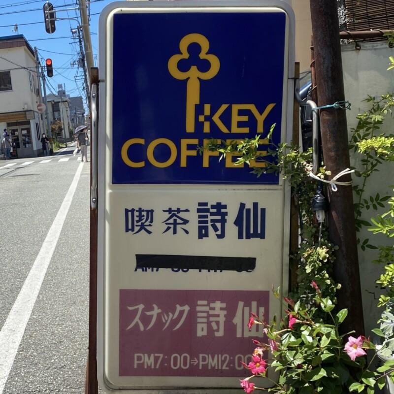 喫茶 詩仙 スナック 炭火焼やきとり 秋田県秋田市中通 看板