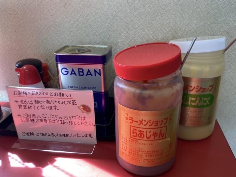 ラーメンショップ 飯島店 秋田県秋田市飯島 冷しラーメン 味変 調味料