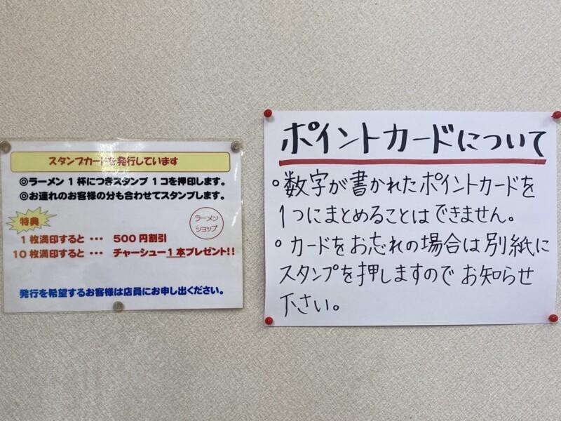 ラーメンショップ 飯島店 秋田県秋田市飯島 メニュー ポイントカード