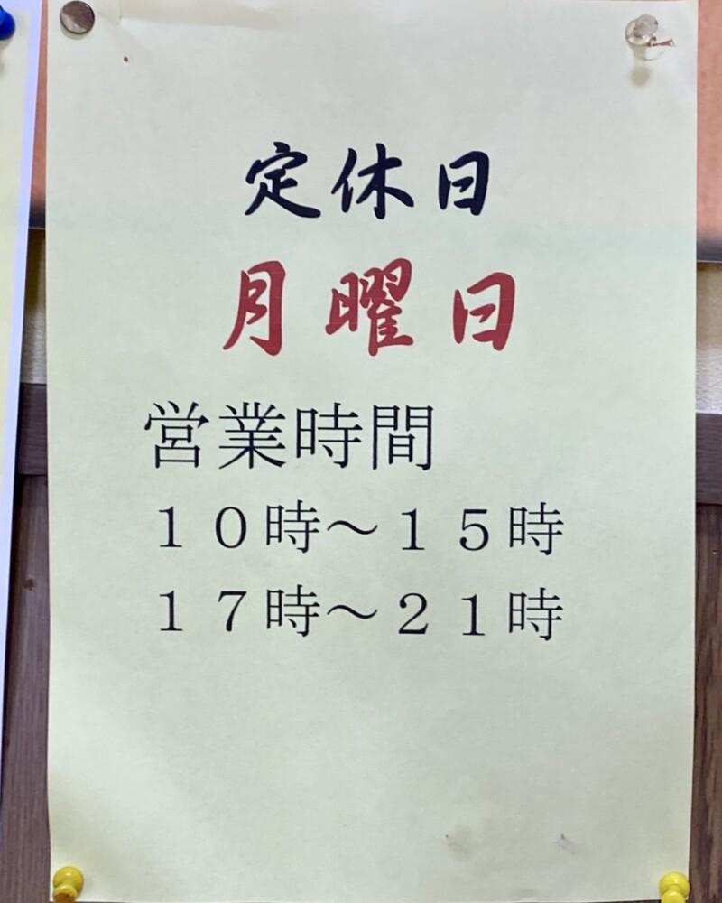 めしや 秋田県秋田市土崎港中央 営業時間 営業案内 定休日