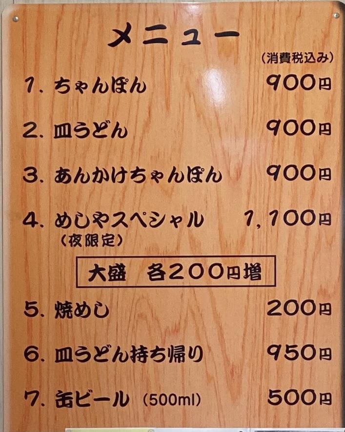 めしや 秋田県秋田市土崎港中央 メニュー