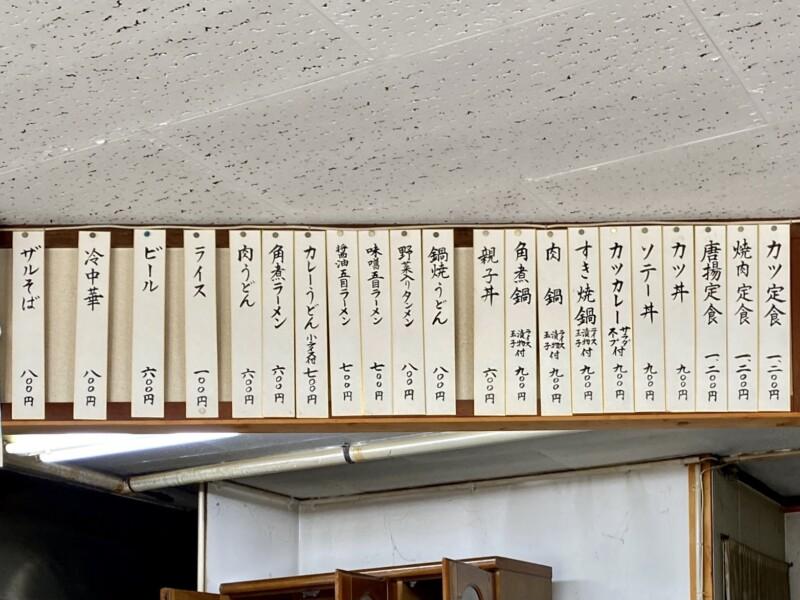 日の出食堂 日の出食堂絆 日乃出食堂 秋田県仙北市角館町 メニュー