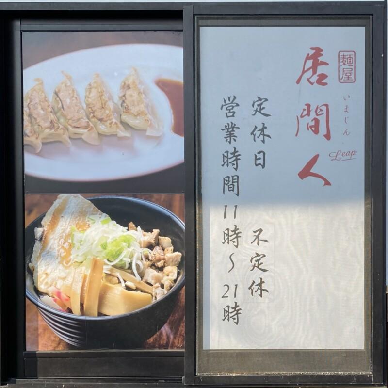 麺屋 居間人 Leap いまじん リープ 山形県天童市東芳賀 営業時間 営業案内