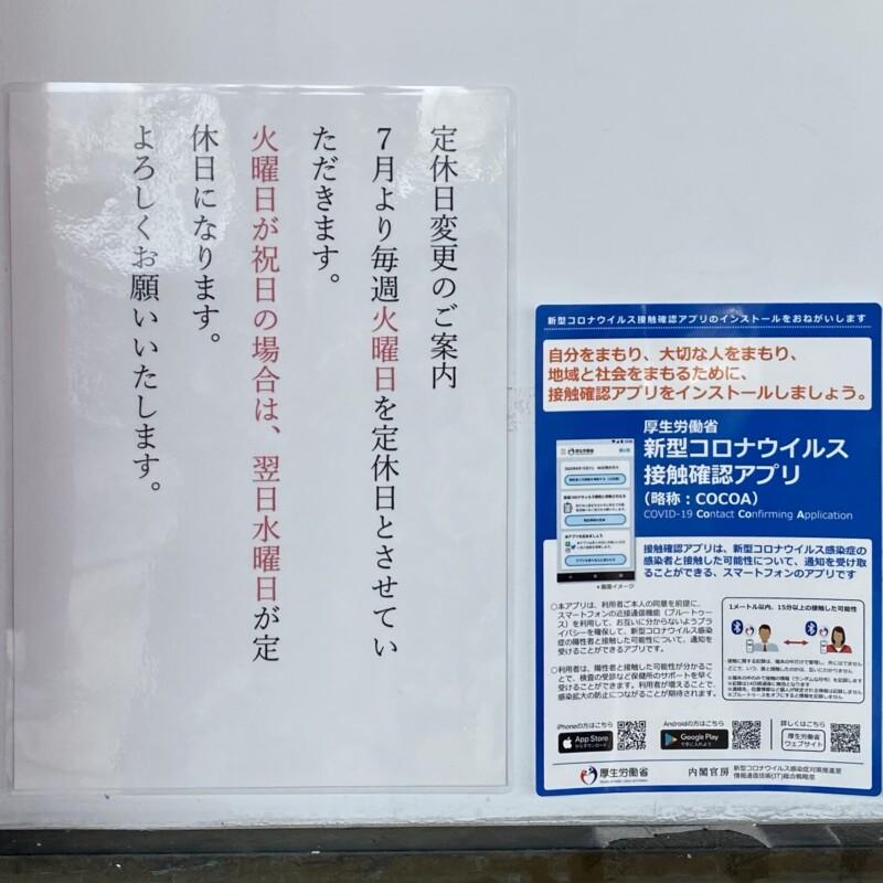 麺屋 居間人 Leap いまじん リープ 山形県天童市東芳賀 営業案内 定休日