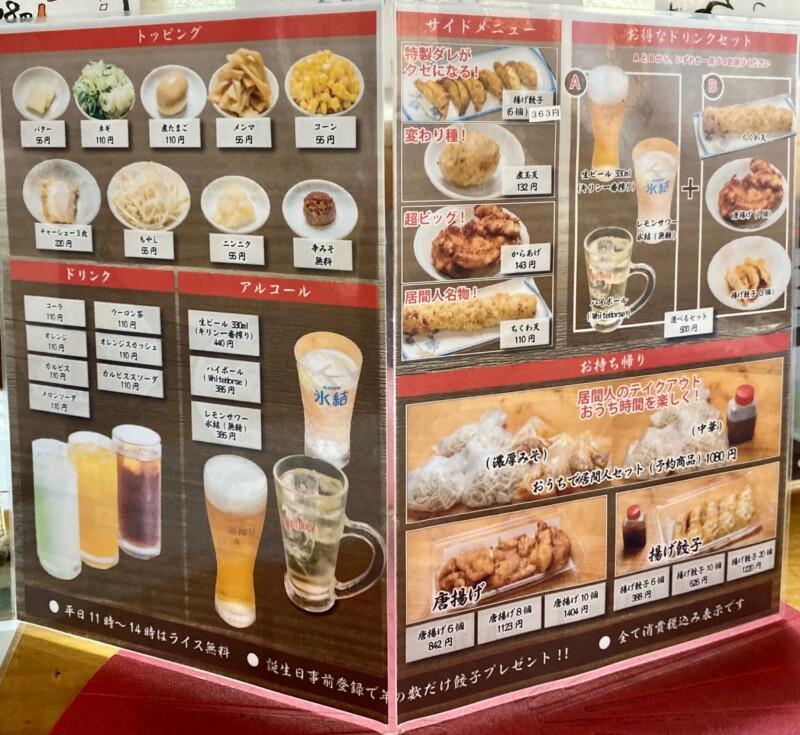 麺屋 居間人 Leap いまじん リープ 山形県天童市東芳賀 メニュー