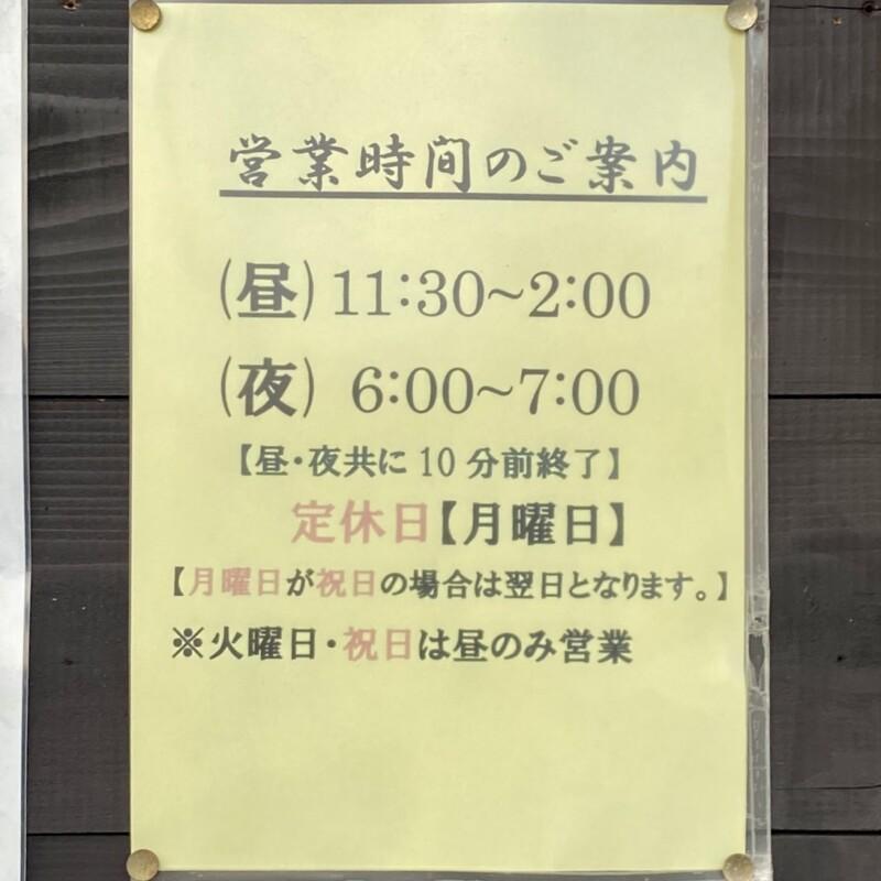 麺屋 ほんわか 山形県山形市若宮 営業時間 営業案内 定休日