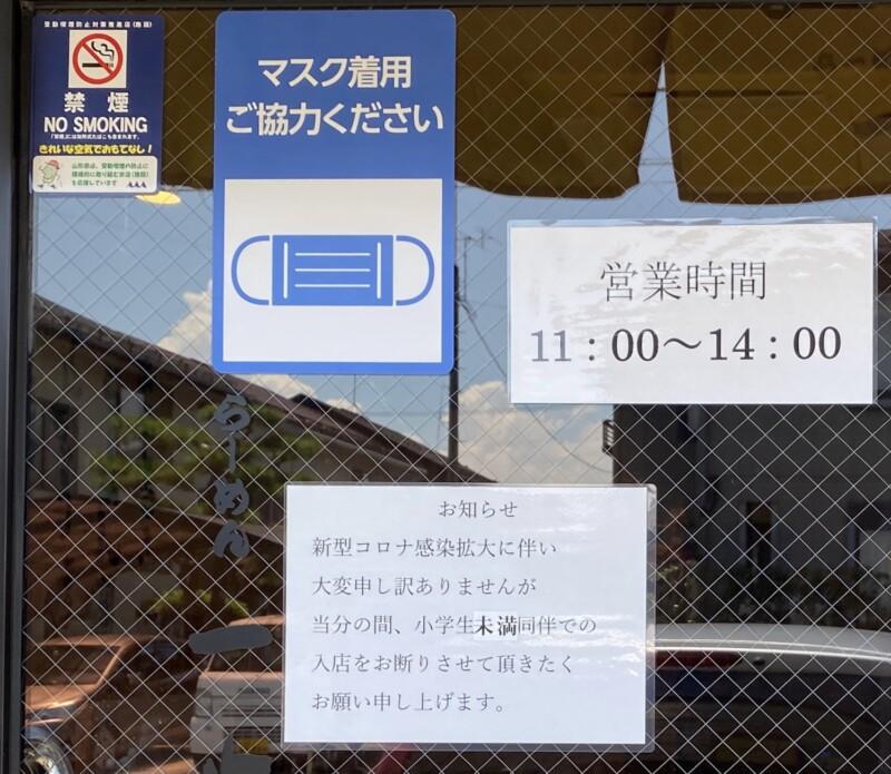 らーめん一歩 いっぷ 山形県天童市中里 営業時間 営業案内