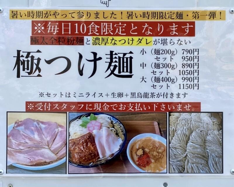 極中華蕎麦ひろた 山形駅前店 山形県山形市香澄町 メニュー