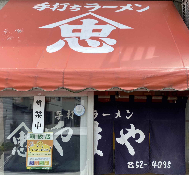 山忠やまや やまちゅうやまや 青森県黒石市大町 暖簾