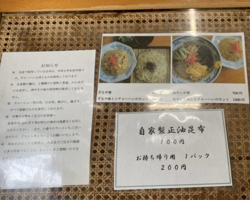 山忠 城南店 やまちゅう 山忠食堂 青森県弘前市 メニュー