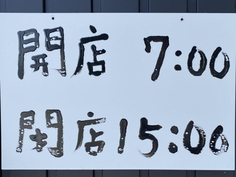 酒田ラーメン 照月 しょうげつ 山形県酒田市本町 営業時間 営業案内