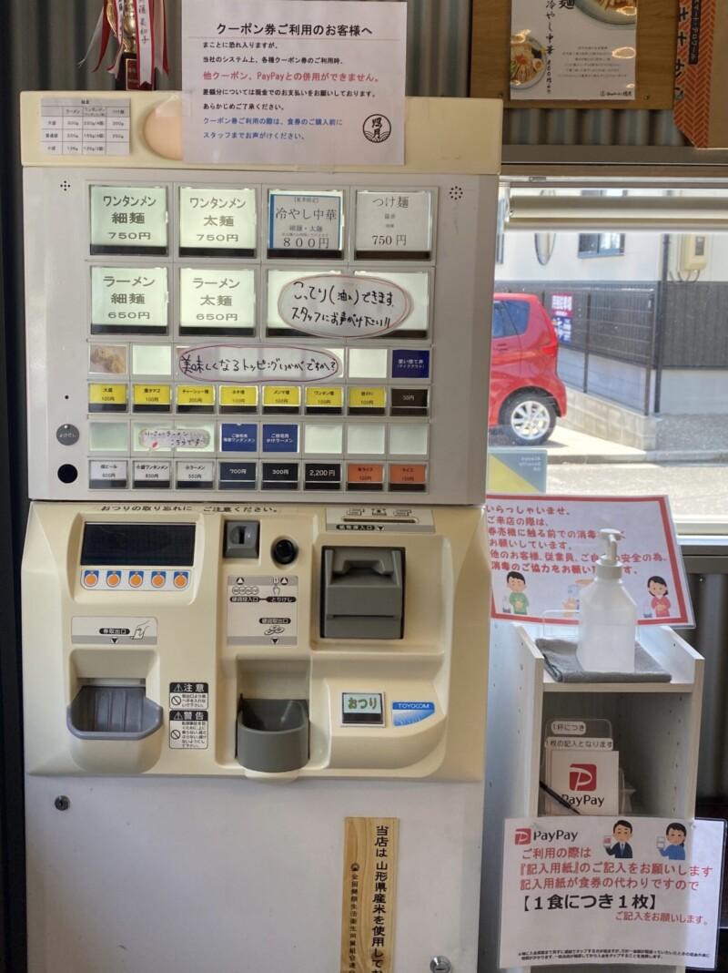 酒田ラーメン 照月 しょうげつ 山形県酒田市本町 券売機 メニュー