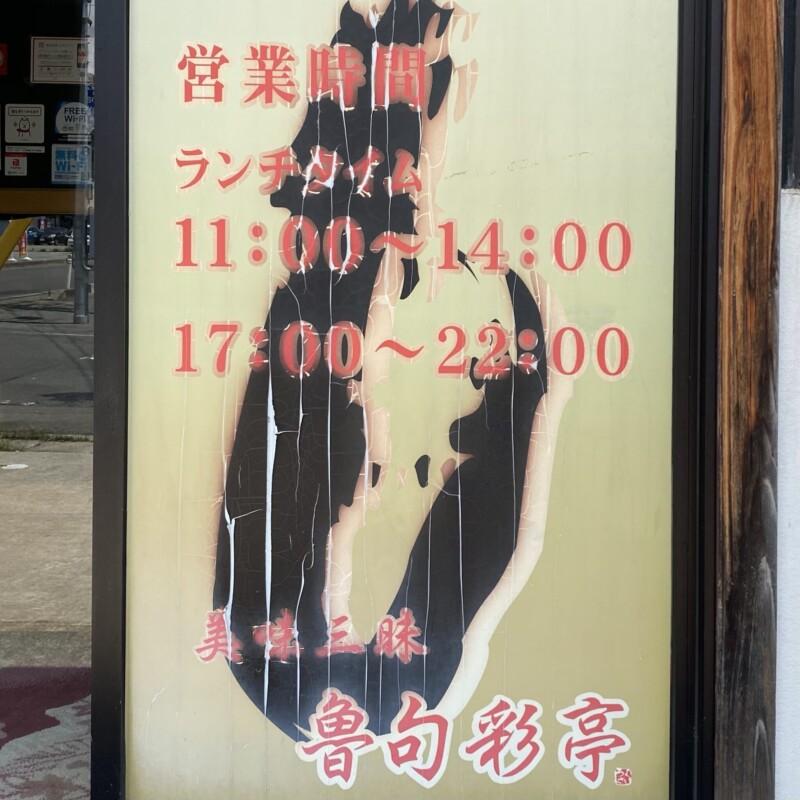 美味三昧 魯句彩亭 ろくさいてい 秋田県横手市婦気大堤 営業時間 営業案内