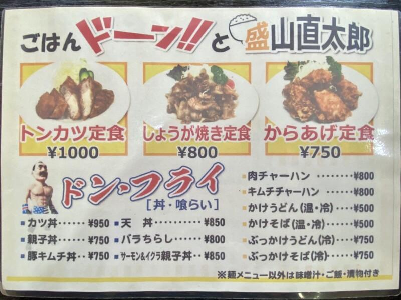 美味三昧 魯句彩亭 ろくさいてい 秋田県横手市婦気大堤 メニュー