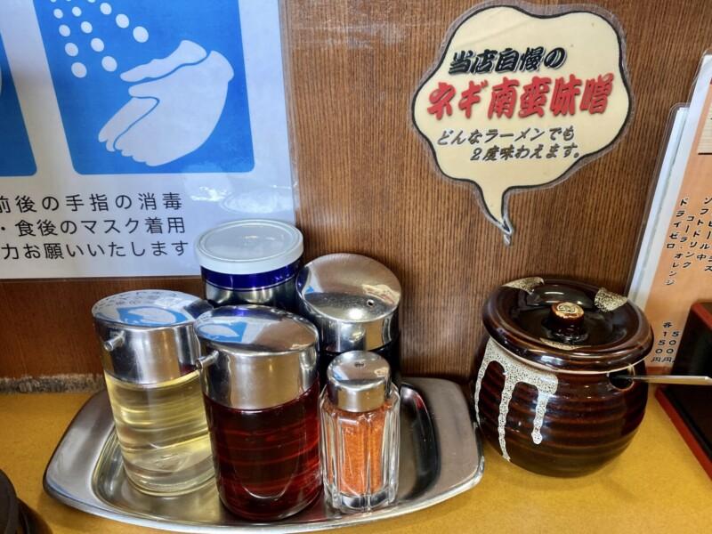 佐野家 さのや 岩手県滝沢市鵜飼 担々麺 担タン麺 味変 調味料