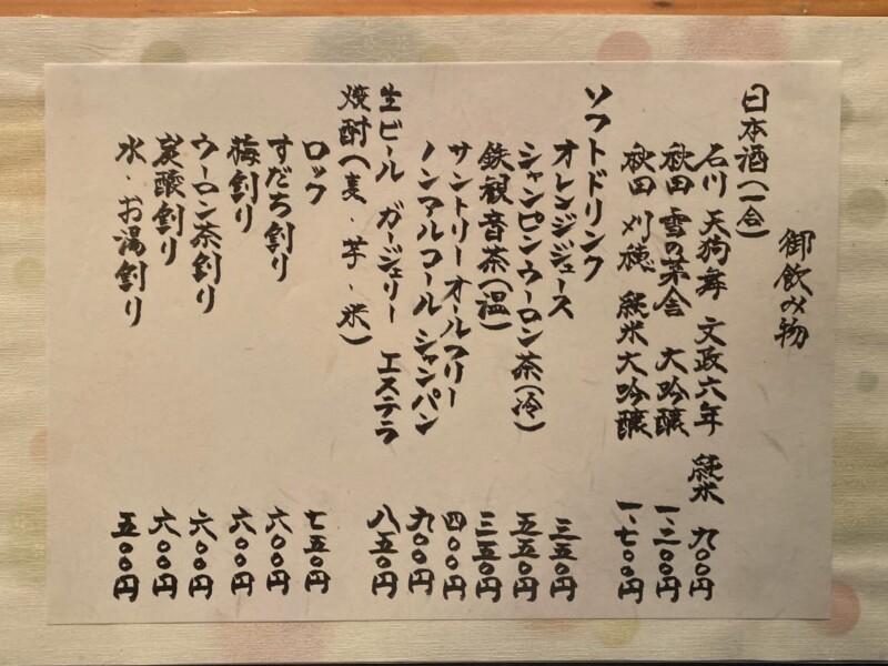 日本料理たかむら 秋田県秋田市大町 ドリンクメニュー