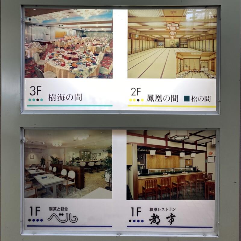 喫茶と軽食 ベル 秋田県能代市柳町 プラザ都内 看板