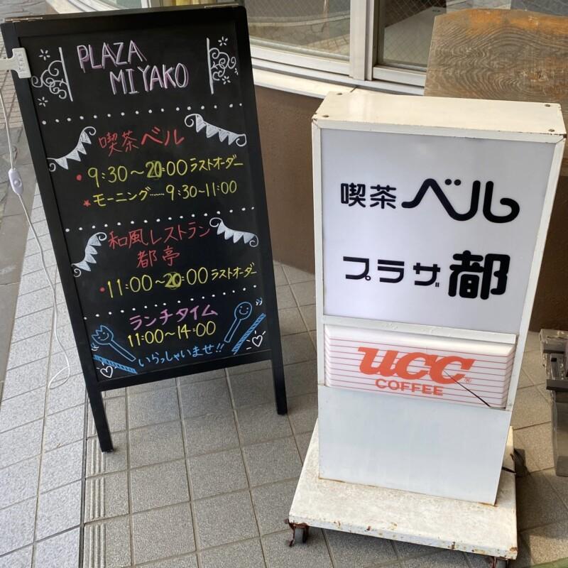 喫茶と軽食 ベル 秋田県能代市柳町 プラザ都内 営業時間 営業案内 看板