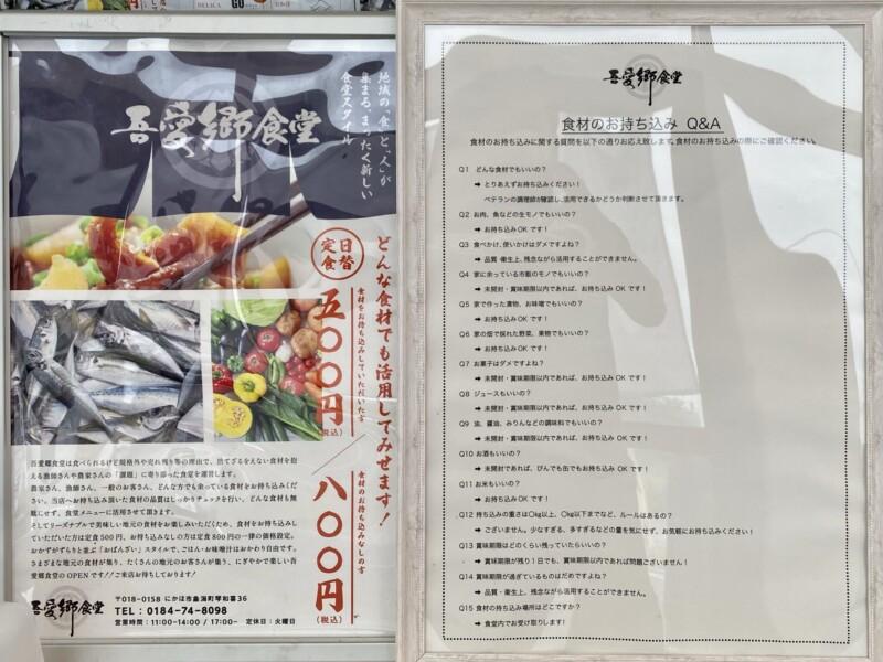 吾愛郷食堂 ごあいきょう 秋田県にかほ市象潟町 営業案内 コンセプト