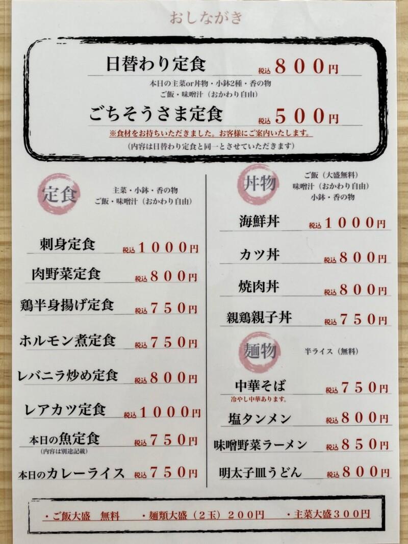 吾愛郷食堂 ごあいきょう 秋田県にかほ市象潟町 メニュー