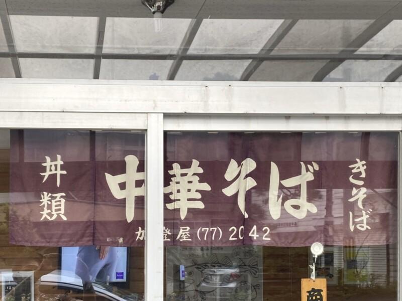 加登屋 かどや 山形県遊佐町 吹浦駅前 暖簾
