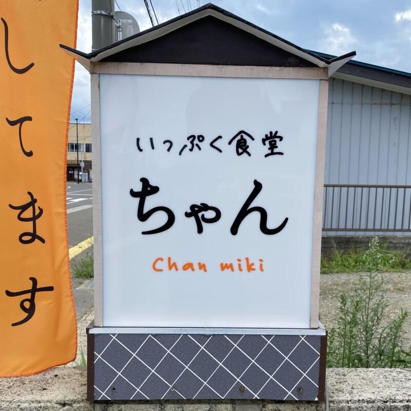 いっぷく食堂 ちゃん Chan miki 秋田県由利本荘市桜小路 看板