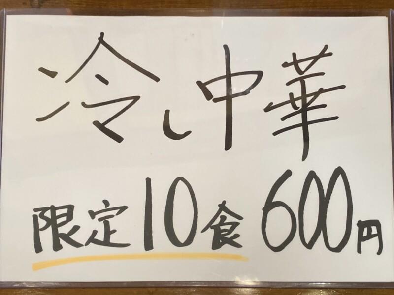 いっぷく食堂 ちゃん Chan miki 秋田県由利本荘市桜小路 メニュー
