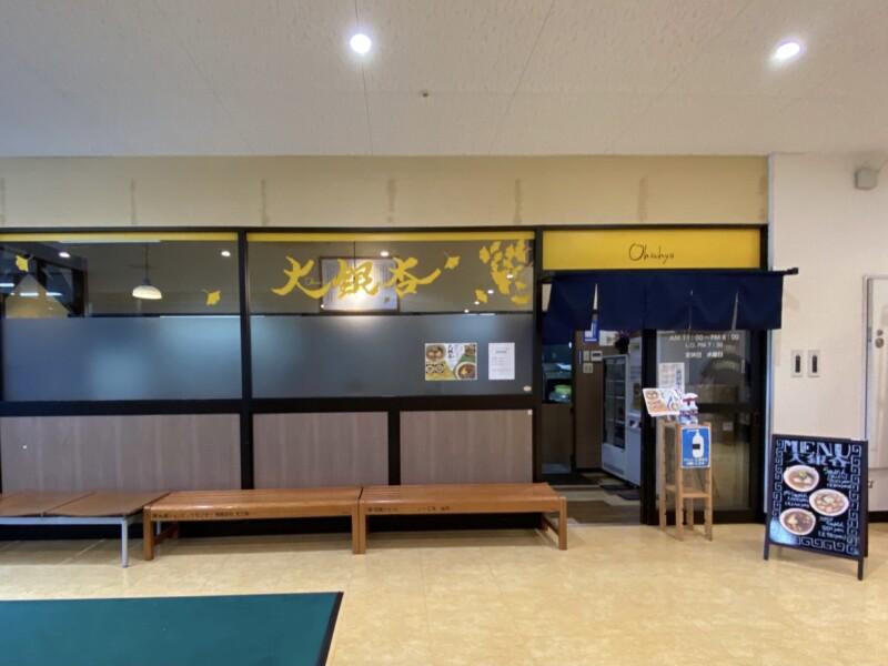大銀杏 おおいちょう 岩手県盛岡市松園 いわて生協ベルフまつぞの2階 店舗 店頭