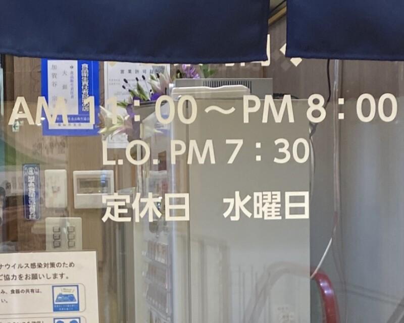 大銀杏 おおいちょう 岩手県盛岡市松園 いわて生協ベルフまつぞの2階 営業時間 営業案内 定休日