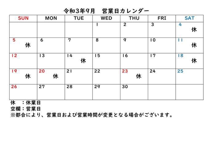 茶食亭 想麻 そうま 秋田県秋田市山王 営業カレンダー 定休日