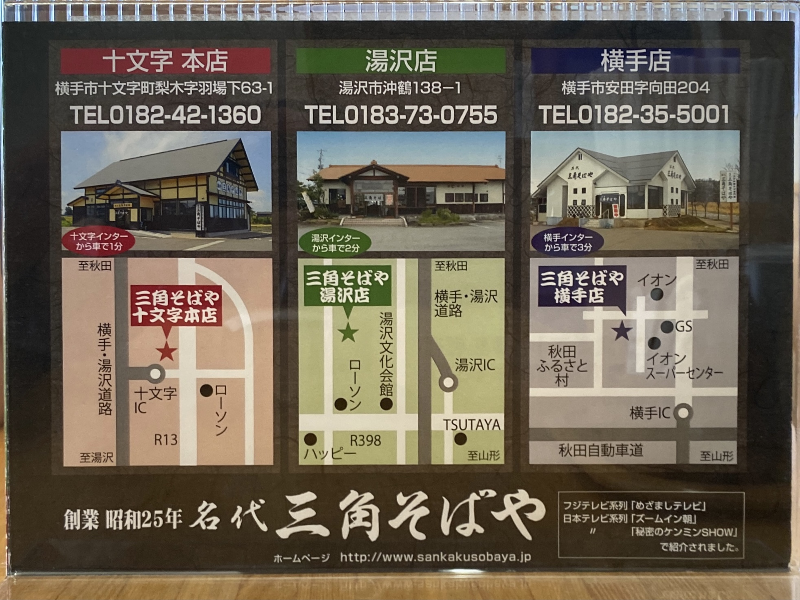 名代三角そばや 横手店 秋田県横手市 店舗情報