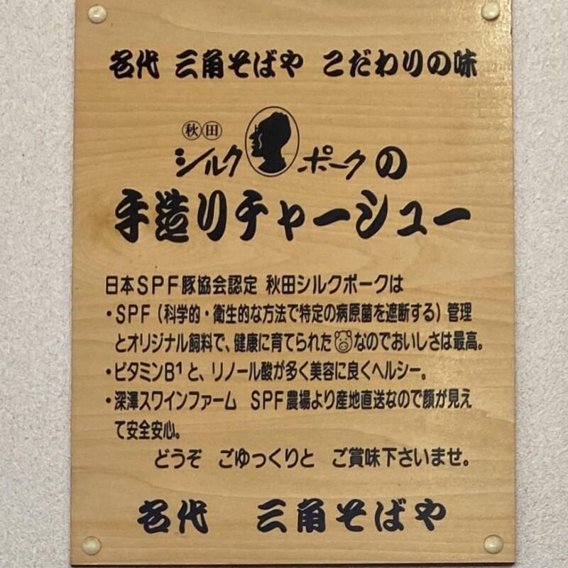 名代三角そばや 横手店 秋田県横手市 メニュー