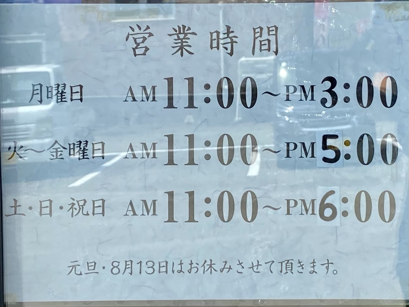 名代三角そばや 横手店 秋田県横手市 営業時間 営業案内 定休日