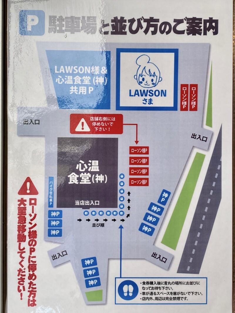 心温食堂(神) ここあしょくどう 宮城県仙台市太白区茂庭 駐車場案内