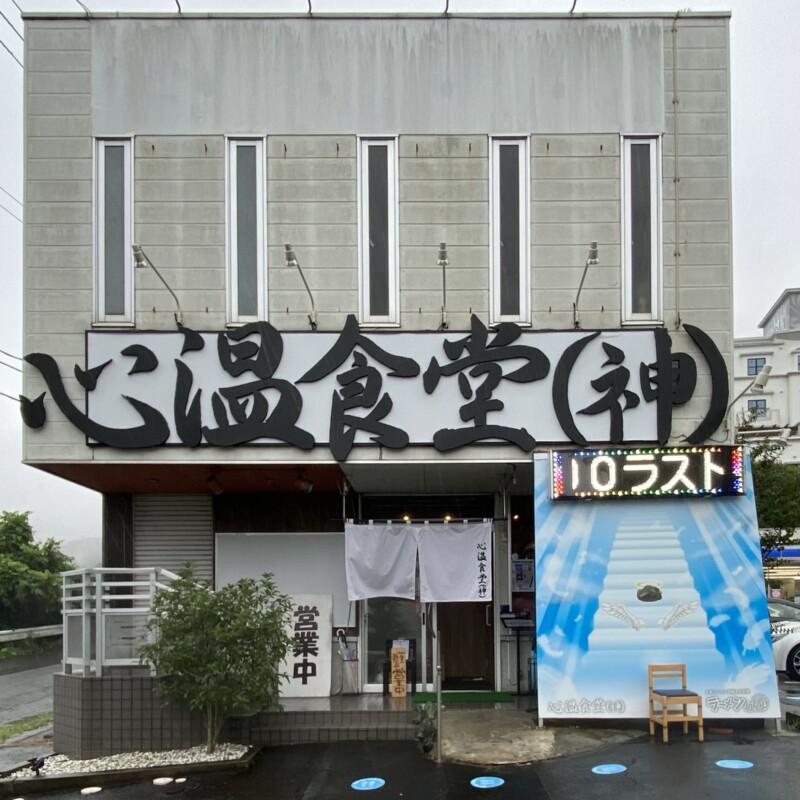 心温食堂(神) ここあしょくどう 宮城県仙台市太白区茂庭 外観