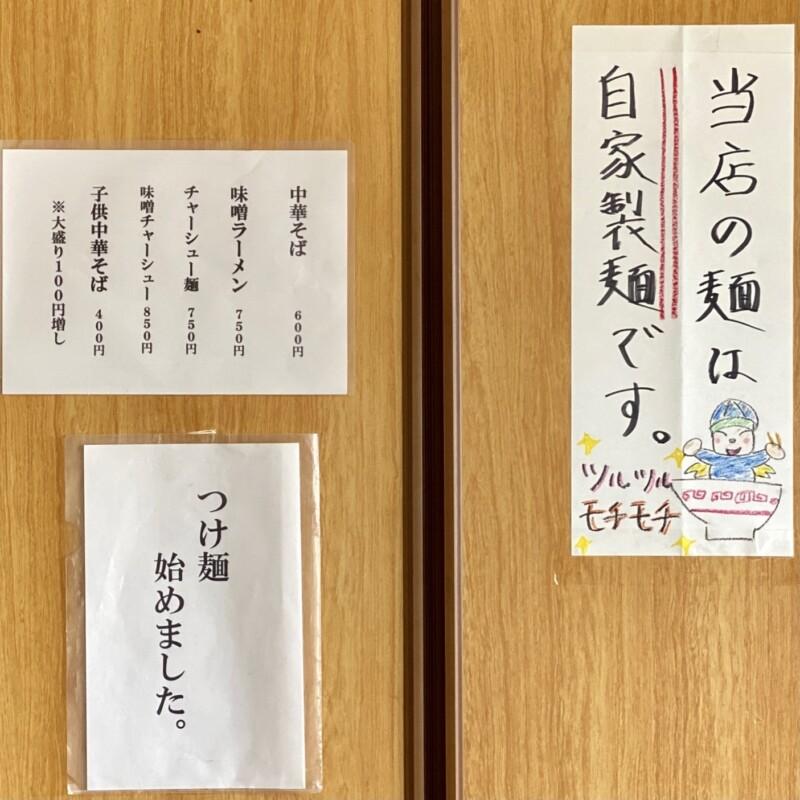 金ちゃんラーメン 南陽店 中華そば 金ちゃん 山形県南陽市宮内 メニュー